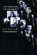 - Архивы и революция