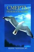 Шри Чинмой - Смерть и реинкарнация.