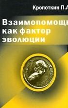 П. А. Кропоткин - Взаимопомощь как фактор эволюции