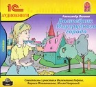 Александр Волков - Волшебник Изумрудного города (аудиокнига MP3)