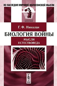 Г. Ф. Николаи - Биология войны. Мысли естествоведа