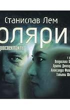 Станислав Лем - Солярис (аудиокнига MP3)
