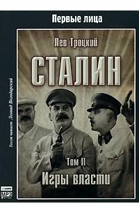 Лев Троцкий - Сталин. Том 2. Игры власти (аудиокнига MP3)