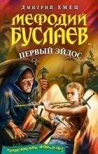 Дмитрий Емец - Мефодий Буслаев. Первый эйдос