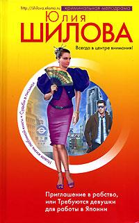 Шилова требуются девушки для работы в японии читать модельный бизнес енисейск