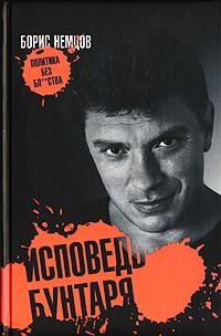 Борис Немцов - Исповедь бунтаря