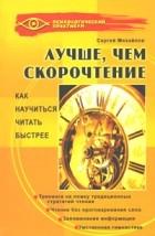 Сергей Михайлов - Лучше, чем скорочтение. Как научиться читать быстрее