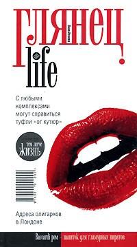 Вика Исаева - Глянец. Life