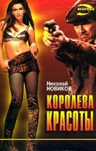 Николай Новиков - Королева красоты