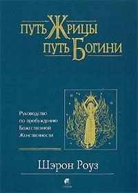 Шэрон Роуз - Путь жрицы, путь богини. Руководство по пробуждению Божественной Женственности