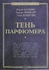 - Тень парфюмера (сборник)