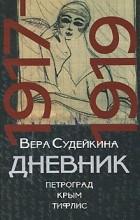 Вера Судейкина - Дневник. 1917-1919. Петроград. Крым. Тифлис