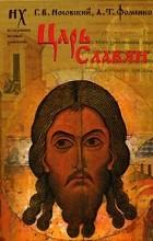 Г. В. Носовский, А. Т. Фоменко - Царь Славян