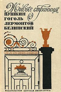 - Живые страницы. Пушкин, Гоголь, Лермонтов, Белинский