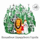 А. Волков - Волшебник Изумрудного Города (аудиокнига CD)