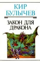 Кир Булычёв - Закон для дракона. Сборник