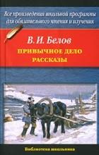 В. И. Белов - Привычное дело. Рассказы (сборник)