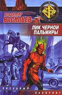 Владимир Васильев - Лик Черной Пальмиры