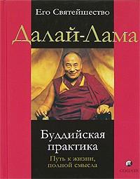 Его Святейшество Далай-Лама - Буддийская практика. Путь к жизни, полной смысла