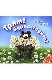 Сергей Козлов - Трям! Здравствуйте! (аудиокнига CD)