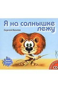 Сергей Козлов - Я на солнышке лежу (аудиокнига CD)