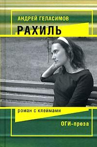 Андрей Геласимов - Рахиль