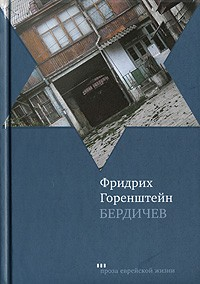 Фридрих Горенштейн - Бердичев (сборник)