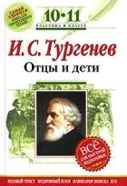 Иван Тургенев - И. С. Тургенев. Отцы и дети. 10-11 классы