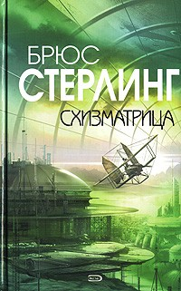 Брюс Стерлинг - Схизматрица