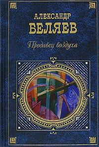 Александр Беляев - Продавец воздуха (сборник)