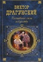 Виктор Драгунский — Волшебная сила искусства