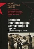 - Великая Отечественная катастрофа II. 1941 год. Причины трагедии (сборник)