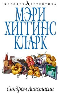 Мэри Хиггинс Кларк - Синдром Анастасии (сборник)