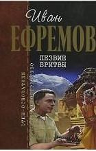 Иван Ефремов - Лезвие бритвы. Эллинский секрет. Афанеор, дочь Ахархеллена (сборник)