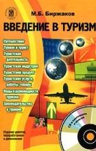 М. Б. Биржаков — Введение в туризм (+ CD-ROM)