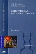 Н. К. Корсакова, Л. И. Московичюте - Клиническая нейропсихология