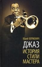 Юрий Верменич - Джаз. История. Стили. Мастера