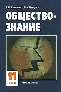 Учебник обществознание 11 класс кравченко певцова читать онлайн.