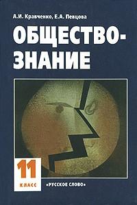 Кравченко а. И. , певцова е. А. Обществознание. 11 класс. Часть 2.
