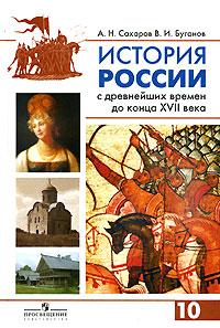 История россии класс учебник сахаров буганов 10