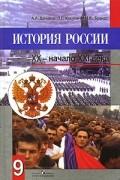 - История России. XX - начало XXI века. 9 класс