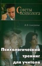 Самоукина Н.В. - Психологический тренинг для учителя Изд. 2-е, испр.