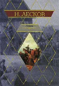 Николай  Лесков - Левша. (сборник)