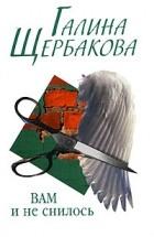 Галина Щербакова - Вам и не снилось. Мальчик и девочка (сборник)