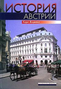 Карл Воцелка - История Австрии