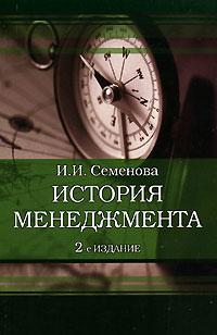 И. И. Семенова - История менеджмента