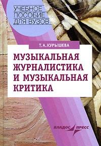 Т. А. Курышева - Музыкальная журналистика и музыкальная критика
