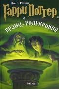 Дж. К. Ролинг - Гарри Поттер и Принц-полукровка (комплект из 7 книг)