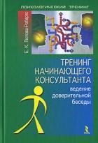 Е. К. Лютова-Робертс - Тренинг начинающего консультанта. Ведение доверительной беседы