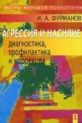 И. А. Фурманов - Агрессия и насилие. Диагностика, профилактика и коррекция